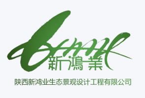 陕西新鸿业生态景观设计工程有限公司.jpg